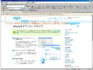 スカイプのインストール説明 インストールがブロックされる場合の対応画面