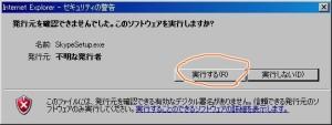 スカイプのインストール説明 インストールを実行するボタンの画面