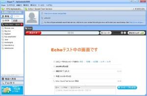 スカイプのインストール説明 ECHOテストの画面