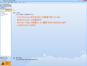 スカイプのインストール説明 コンタクトの画面