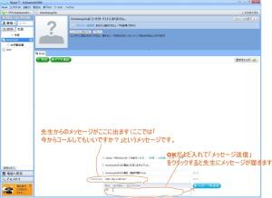 スカイプのインストール説明 メッセージの表示画面