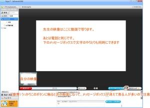 スカイプのインストール説明 画面の表示イメージ