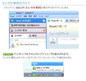 スカイプコンタクト要求画面