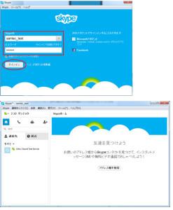 スカイプサインイン画面