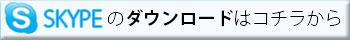 skype-dl