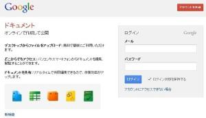 Googleへのログイン画面
