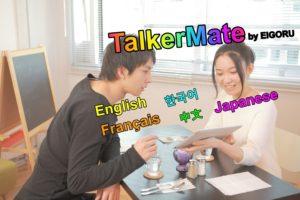 TalkerMate URL